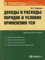 Доходы и расходы Порядок и условия применения УСН