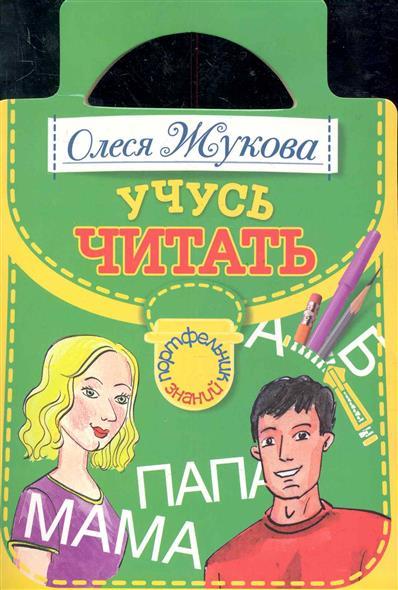 Жукова О. Учусь читать росмэн развивашки учусь читать