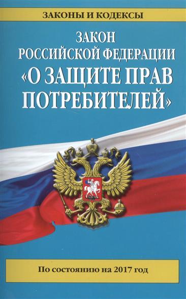 """Закон Российской Федерации """"О защите прав потребителей"""". По состоянию на 2017 год"""