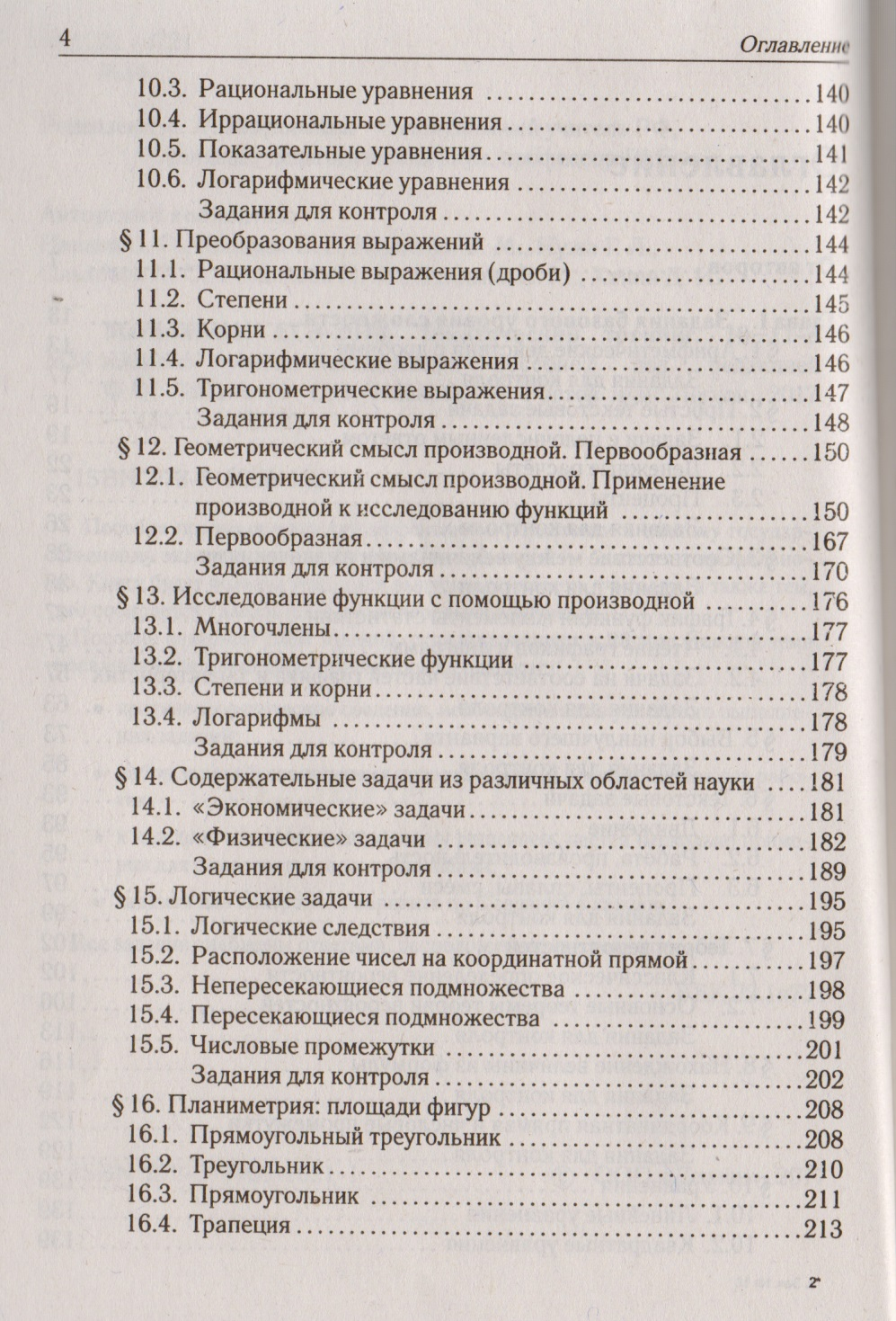 Решение 14 варианта математика ф.ф.лысенко 9 класс 2018 год