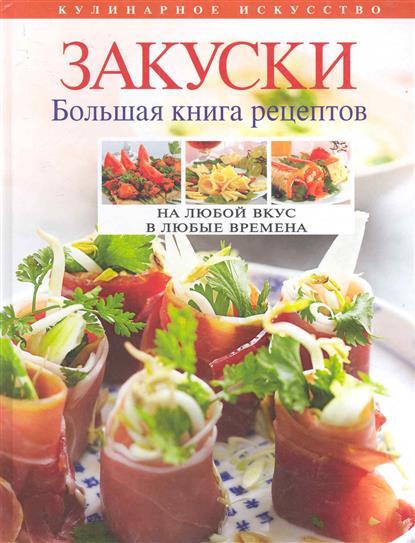 Будный Л. Закуски Большая книга рецептов будный л сост специи большая книга рецептов