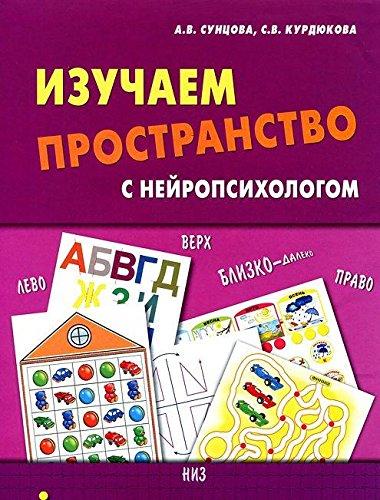 Изучаем пространство с нейропсихологом. Комплект материалов для работы с детьми старшего дошкольного и младшего школьного возраста