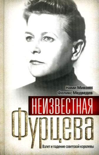 Неизвестная Фурцева Взлет и падение советской королевы