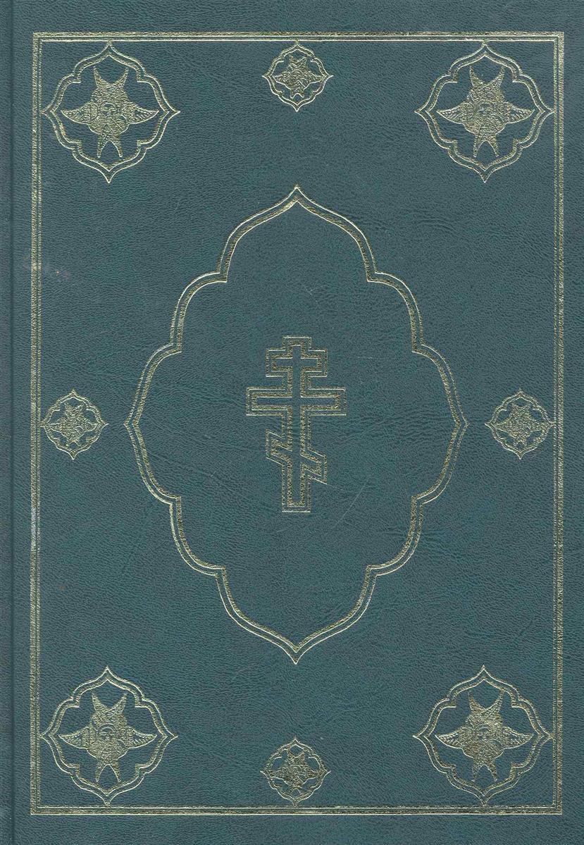 Библия библия 1300