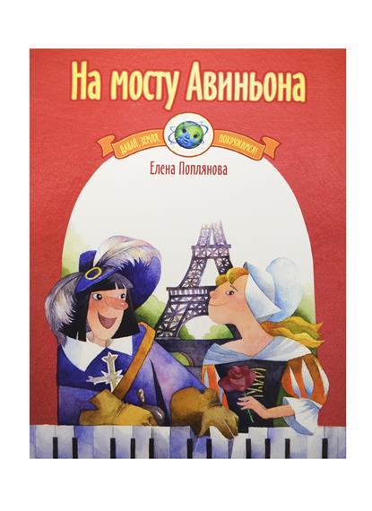 На мосту Авиньона Музыка народов Европы для фортепиано