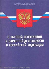 Закон РФ О частной детектив. и охранной деятельности в РФ