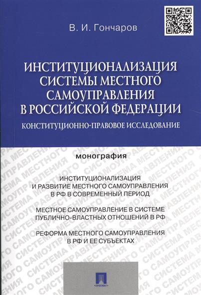 Институционализация системы местного самоуправления в Российской Федерации. Конституционно-правовое исследование. Монография