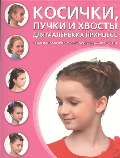 Косички, пучки и хвосты для маленьких принцесс. 34 варианта причесок для торжественных случаев
