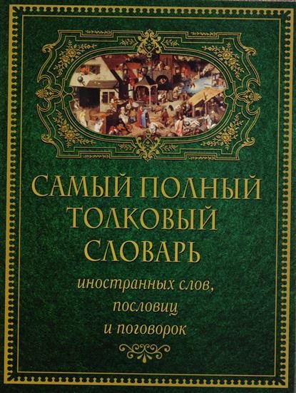Михельсон М. Самый полный толковый словарь иностранных слов, пословиц и поговорок самый полный иллюстрированный энциклопедический словарь