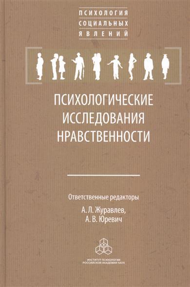 Журавлев А., Юревич А. (ред.) Психологические исследования нравственности