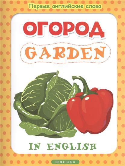 Огород = Garden