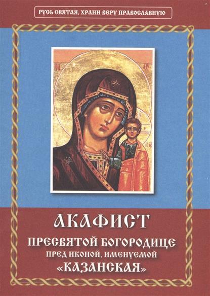 оно представлено: акафист казанской иконе божией матери основные признаки термобелья