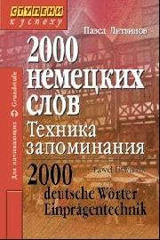 Литвинов П. 2000 нем. слов Техника запоминания