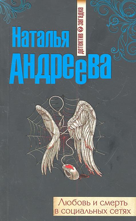 Андреева Н. Любовь и смерть в социальных сетях наталья андреева любовь и смерть в прямом эфире