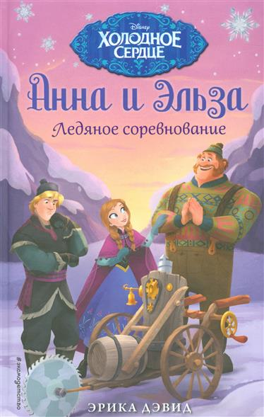 Дэвид Э. Анна и Эльза. Ледяное соревнование