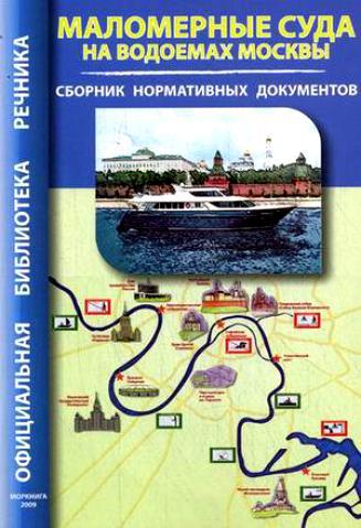 Маломерные суда на водоемах Москвы Сб. нормат. документов