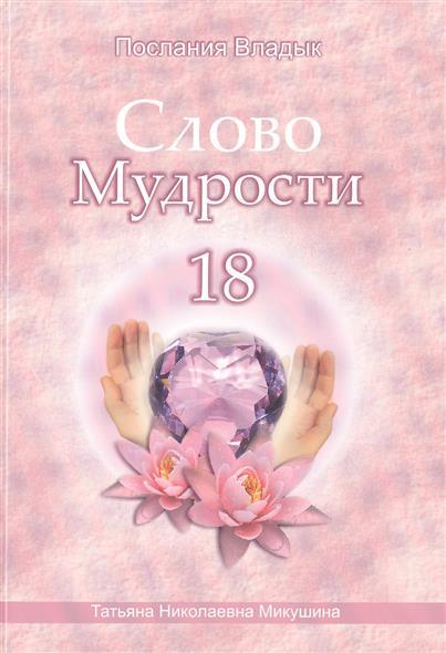 Микушина Т. Слово Мудрости 18. Июнь 2013 современные монеты мира 18 январь июнь 2016 г