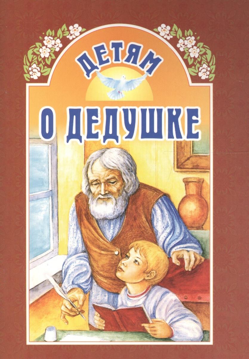 Михаленко Е. (сост.) Детям о дедушке гражданцева о снится дедушке морозу