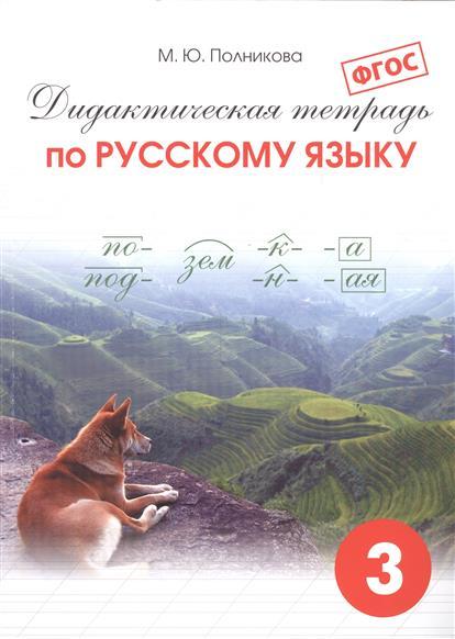 Полникова класс 3 гдз русскому тетрадь по дидактическая