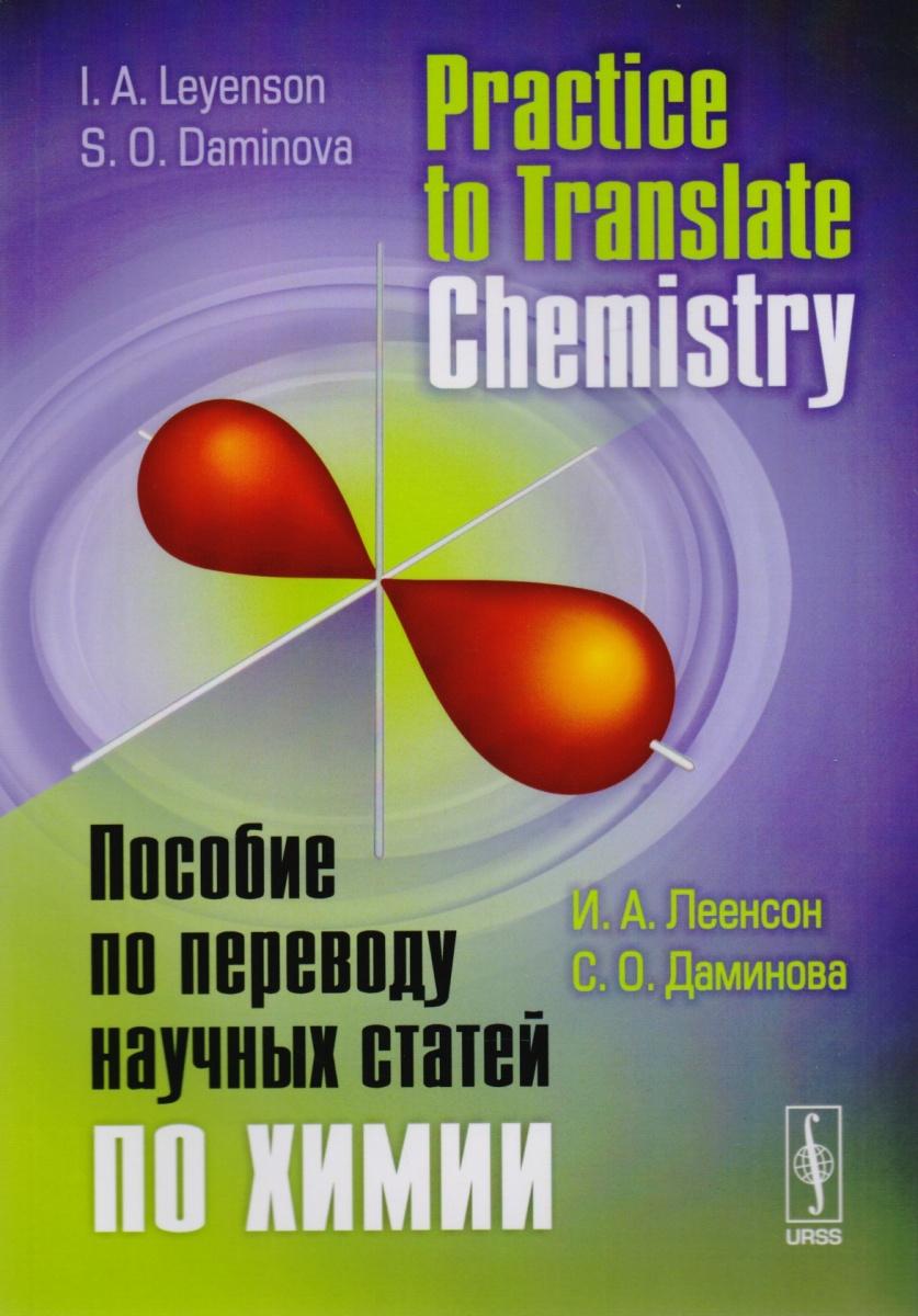 Леенсон И., Даминова С. Practice to Translate Chemistry: Пособие по переводу научных статей по химии. Учебное пособие (на русском и английском языках)