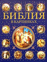 Полянская И. (сост.) Библия в картинках полянская и читающая вода