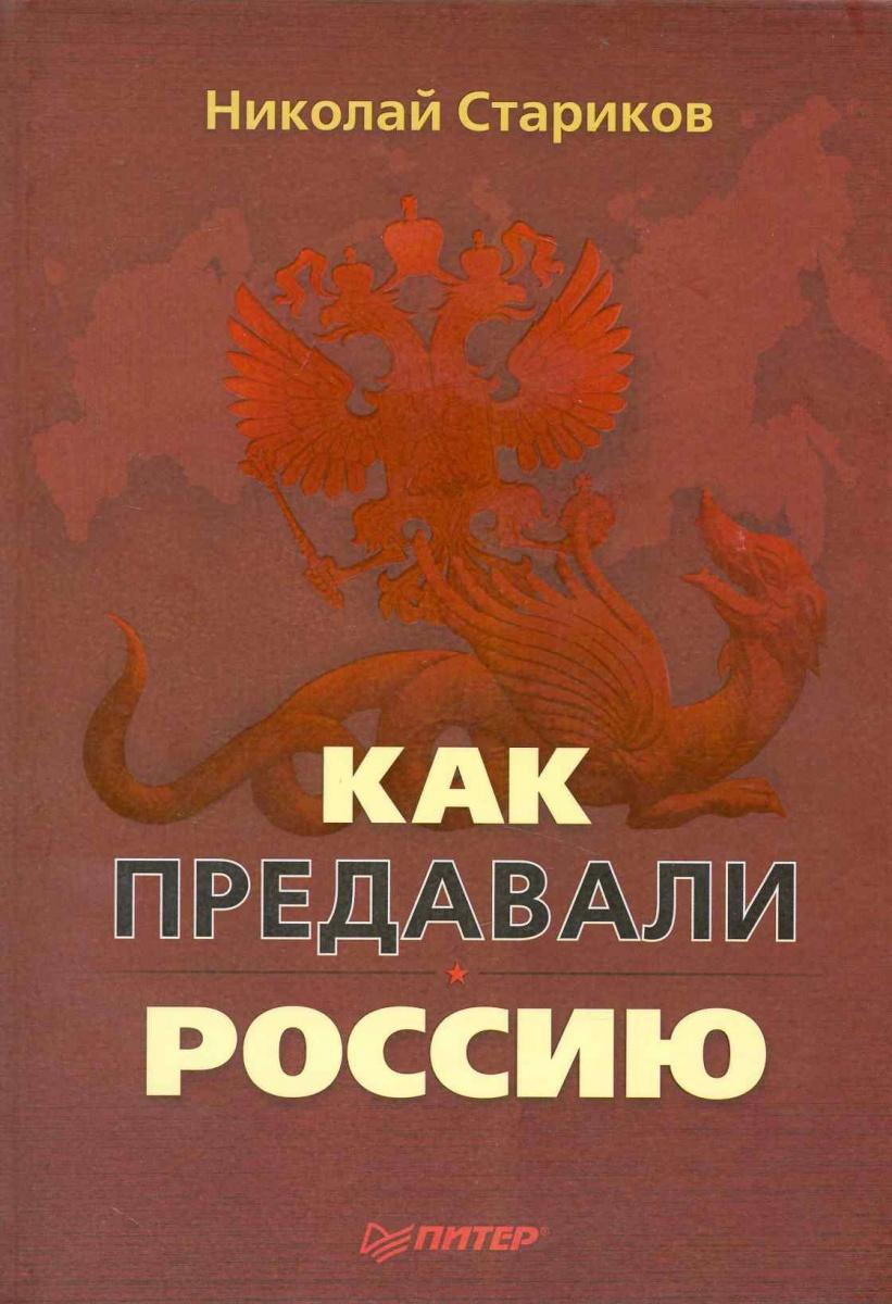 Стариков Н. Как предавали Россию стариков н в who set hitler against stalin