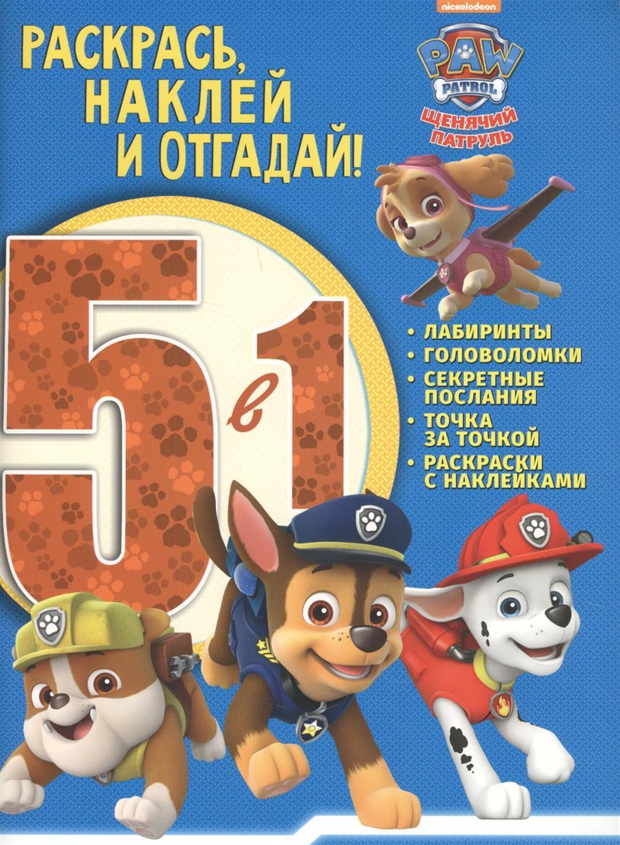 """Раскрась, наклей и отгадай! 5 в 1. РНО5-1 № 1706 (""""Щенячий патруль"""")"""