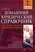Домашний юридич. справ. для людей среднего и пожилого возраста