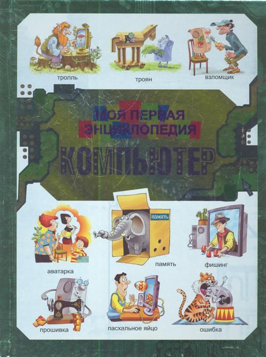 Харитонов В. (авт.-сост.) Компьютер. Моя первая энциклопедия