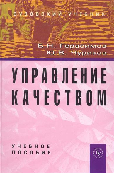 Герасимов Б., Чуриков Ю. Управление качеством Учеб. пос. ашмарина с герасимов б управление изменениями