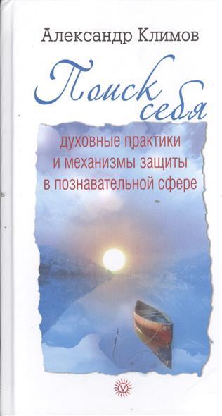 Климов А. Поиск себя. Духовные практики и механизмы защиты в познавательной сфере духовные беседы 1 cd