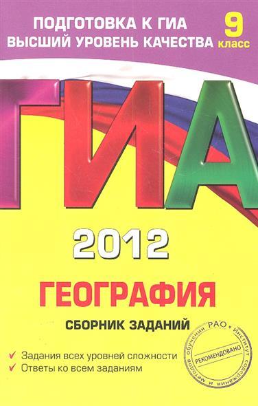 ГИА 2012 География Сборник заданий 9 кл.