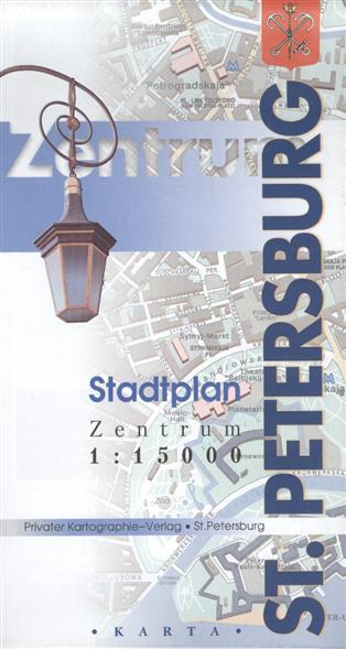 Карта St. Petersburg. Stadtplan. Zentrum (на немецком языке)