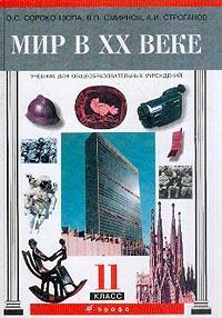 Мир в 20 веке 11 кл Учебник