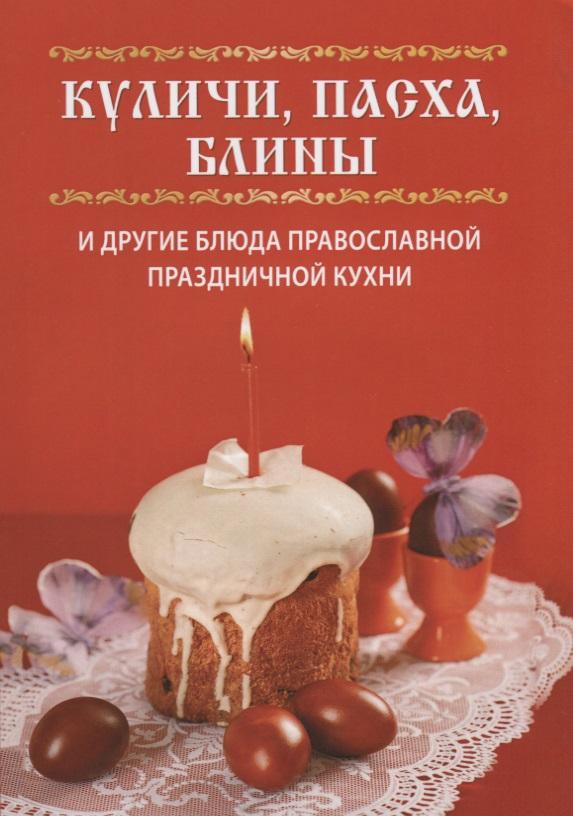Куликова В. Куличи, пасха, блины и другие блюда православной праздничной кухни ISBN: 9785386028879 блины и блинчики