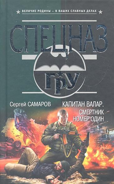 Самаров С.: Капитан Валар. Смертник номер один