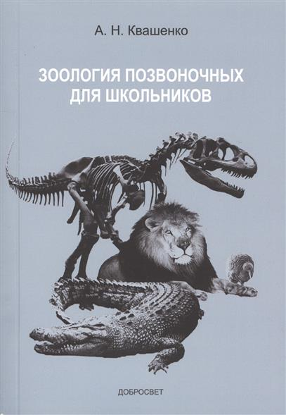 Зоология позвоночных для школьников