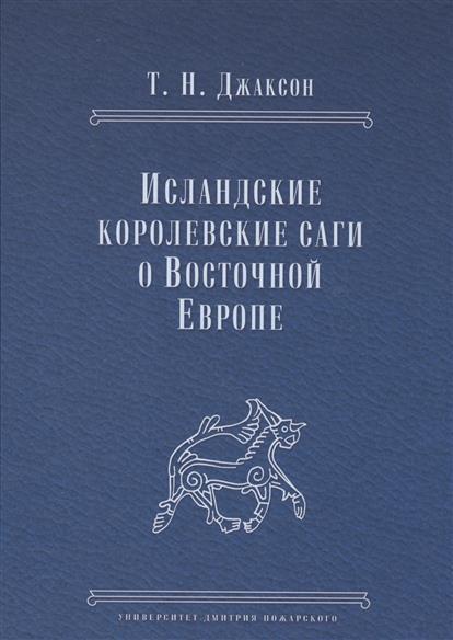 Исландские королевские саги о Восточной Европе