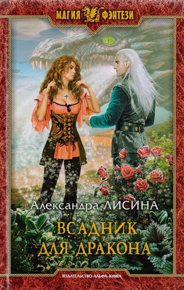 Лисина А. Всадник для дракона: Роман александра лисина сказочный переполох