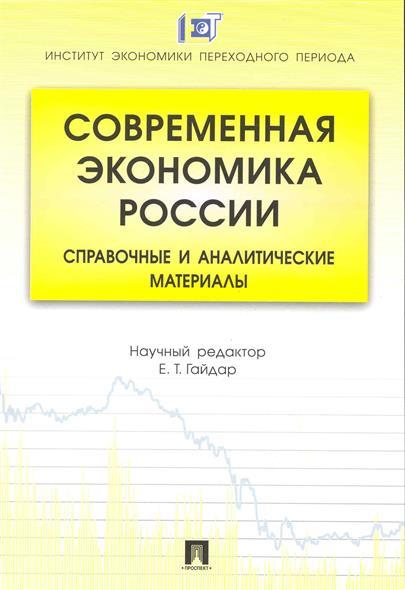 Современная экономика России Справ. и аналит. материалы