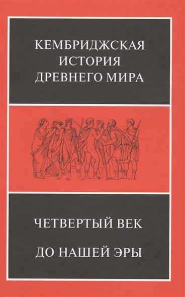Четвертый век до нашей эры. В 2-х полутомах (комплект из 2 книг)