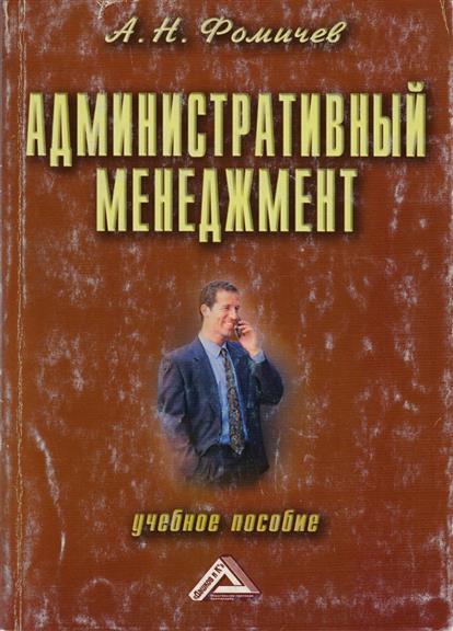 Фомичев А.: Административный менеджмент