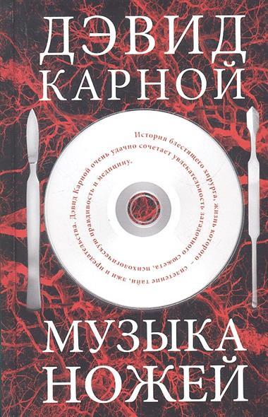 Карной Д. Музыка ножей