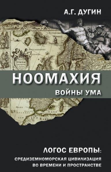 Дугин А. Ноомахия: войны ума. Логос Европы: средиземноморская цивилизация во времени и пространстве средиземноморская европа