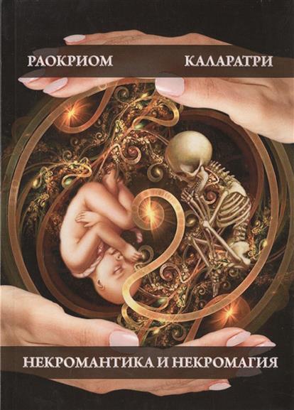 Раокриом, Каларатри Некромантика и некромагия ронелен раокриом ронелен алхимия скифская раокриом магия и алхимия