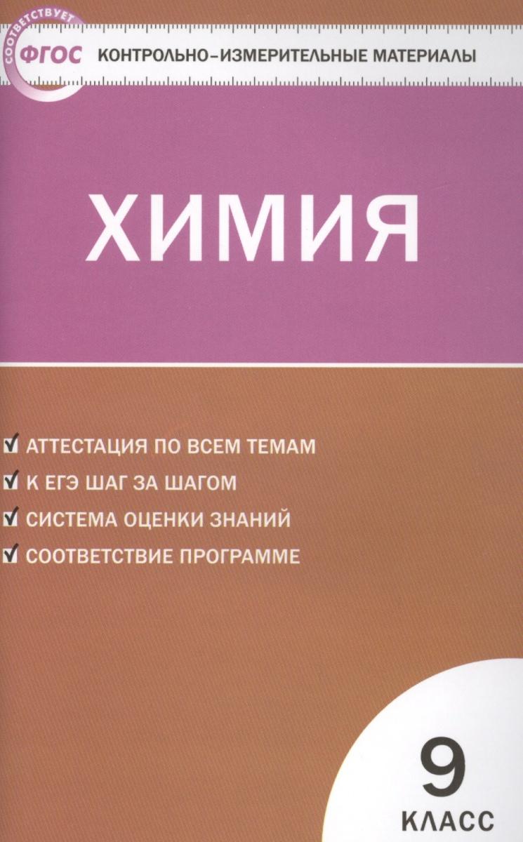 Стрельникова Е. (сост.) Химия. 9 класс. Контрольно-измерительные материалы химия 11 класс контрольные измерительные материалы