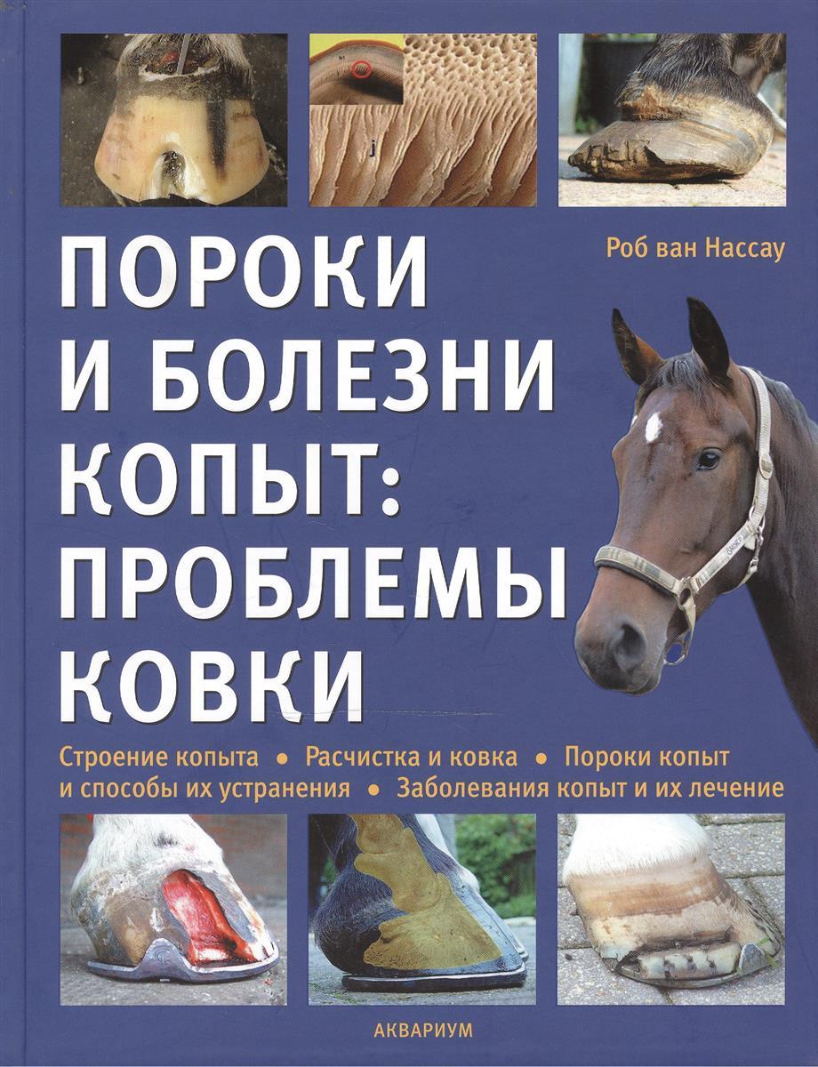 Нассау Р. Пороки и болезни копыт: проблемы ковки. Строение копыта. Расчистка и ковка. Пороки копыт и способы их устранения. Заболевания копыт и их лечение