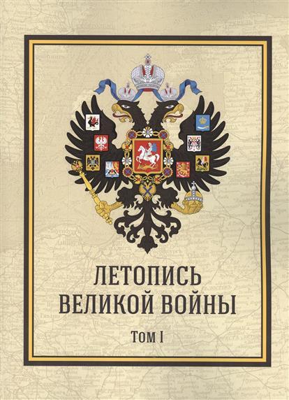 Летопись Великой Войны. Том 1