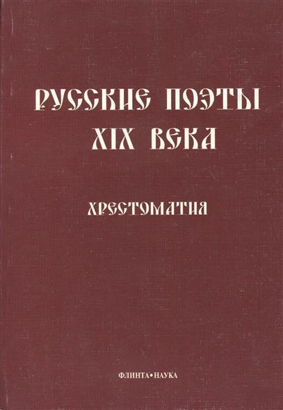 Кременцов Л. Русские поэты XIX века. Хрестоматия