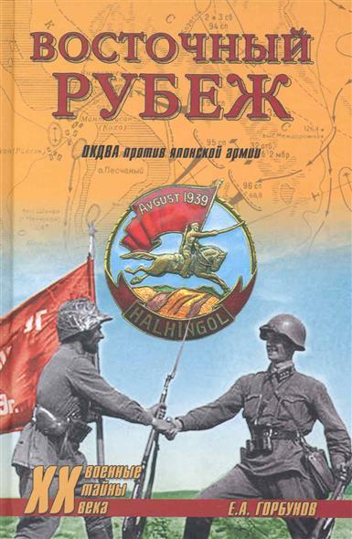 Восточный рубеж ОКДВА против японской армии